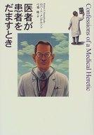 <<健康・医療>> 医者が患者をだますとき / ロバート・メンデルソン