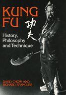 <<洋書>> Kung Fu: History. Philosophy. and Technique / David Chow