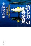 <<健康・医療>> 「治る力」の再発見-自然治癒力を生む生命の原理 / 大塚晃志郎