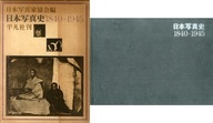 <<芸術・アート>> 不備有)ケース付)日本写真史 1840‐1945 / 日本写真家協会