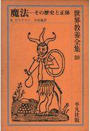 <<政治・経済・社会>> ケース付)[1961年版]世界教養全集 20 魔法-その歴史と正体