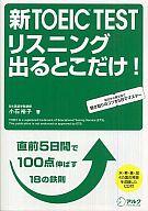 <<語学>> CD付)新TOEIC(R) TEST リスニング 出るとこだけ!  / 小石裕子