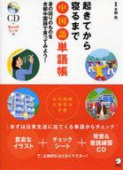<<語学>> 起きてから寝るまで中国語単語帳 CD付 / 本間史