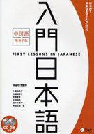 <<語学>> 入門日本語 中国語繁体字版 CDつき / 水谷信子
