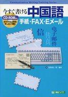 <<語学>> 今すぐ書ける中国語 CD-ROM付き / 川原祥史
