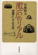 <<エッセイ・随筆>> 漱石のリアル 測量としての文学 / 若林幹夫