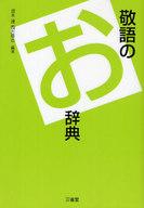 <<語学>> 敬語のお辞典 / 坂本達