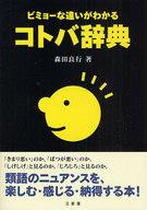 <<語学>> ビミョーな違いがわかる コトバ辞典 / 森田良行