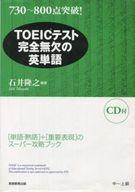 <<語学>> TOEICテスト完全無欠の英単語 CD付 / 石井隆之