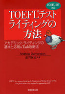 <<語学>> TOEFLテスト ライティングの方法 / A・ドモンドン