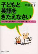 <<語学>> CD付)子どもと英語をきたえなさい 「文法・構文 / 戸張郁子