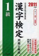 <<語学>> 11 1級漢字検定 問題と解説 / 受験研究会