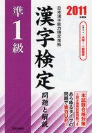 <<語学>> 11 準1級漢字検定 問題と解説 / 受験研究会