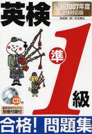 <<語学>> 07 試験対応版 CD付英検準1級合格 / 吉成雄一郎