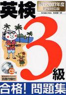 <<語学>> 07 試験対応版 CD付英検3級合格! / 吉成雄一郎