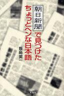 <<語学>> 朝日新聞で見つけたちょっとヘンな日本語 / 飯島英一