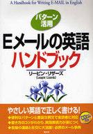 <<語学>> パターン活用 Eメールの英語ハンドブック / L・リザーズ