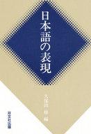 <<語学>> 日本語の表現 / 久保田修