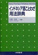 <<語学>> インドネシア語ことわざ用法辞典 / 左藤正範