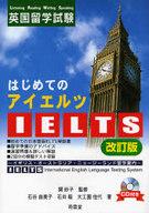 <<語学>> はじめてのIELTS 改訂版 CD付き / 関妙子
