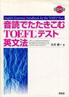 <<語学>> 音読でたたきこむTOEFLテスト英文法 / 生井健一