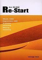 <<語学>> ALL IN ONE Re-Start / 高山英士