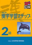 <<語学>> 250万人の漢検 2級漢字学習ステップ 改訂2版 / 日本漢字能力検定協会