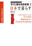 <<語学>> すぐに話せる日本語 日本で暮らす / 澁川晶