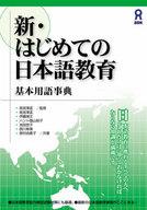 <<語学>> 新・はじめての日本語教育 基本用語事典