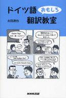 <<語学>> ドイツ語おもしろ翻訳教室 / 太田達也
