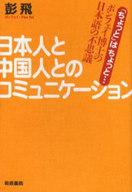 <<語学>> 日本人と中国人とのコミュニケーション / 彭飛
