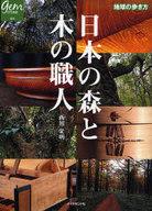 <<歴史・地理>> 日本の森と木の職人 / 西川栄明