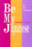 <<エッセイ・随筆>> Be My Japanese / JenniferS