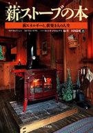 <<歴史・地理>> 薪ストーブの本-薪エネルギーと、薪焚き人 / ステファン・モリス