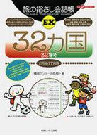 <<歴史・地理>> 旅の指さし会話帳EX32カ国 公用語17 / 情報センター出版局