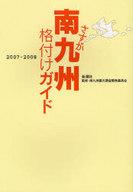 <<歴史・地理>> 07-08 さすが南九州格付けガイド / 南九州観光調査開発委