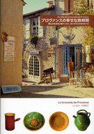 <<歴史・地理>> プロヴァンスの幸せな旅時間 南仏の古道具 / 小林尚子