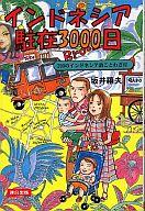 <<歴史・地理>> インドネシア駐在3000日 改訂版 / 坂井禧夫