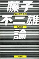 <<漫画・アニメ>> 藤子不二雄論 FとAの方程式 / 米沢嘉博