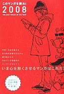 <<漫画・アニメ>> このマンガを読め!2008 THE BEST MANGA OF THE YEAR / 江口寿史