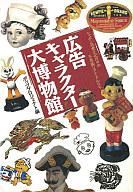 <<ビジネス>> 広告キャラクター大博物館 / ポッププロジェクト