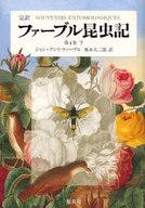 <<科学・自然>> ファーブル昆虫記 第4巻 <下> / ジャン=アンリ・ファーブル