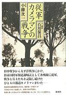 <<歴史・地理>> 従軍カメラマンの戦争 / 小柳次一/石川保昌