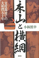 <<趣味・雑学>> 床山と横綱 支度部屋での大相撲五十年 / 小林照幸