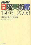 <<芸術・アート>> NHK日曜美術館1976-2006 / NHKエデュケーシュナル