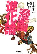<<漫画・アニメ>> 漫画超進化論 / 石ノ森章太郎