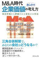 <<政治・経済・社会>> M&A時代 企業価値のホントの考え方 / 保田隆明/田中慎一