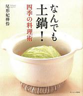 <<料理・グルメ>> なんでも土鍋!四季の料理術 / 尾形妃樺怜