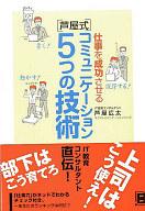 <<ビジネス>> 「芦屋式」コミニュケケーション5つの技術 / 芦屋広太