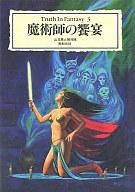 <<宗教・哲学・自己啓発>> 魔術師の饗宴 / 山北篤と怪兵隊